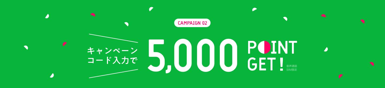 キャンペーンコードで5000ポイントGET