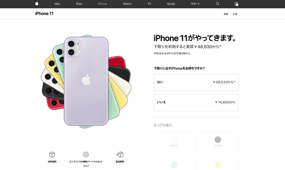 AppleStoreでiPhone11を買う