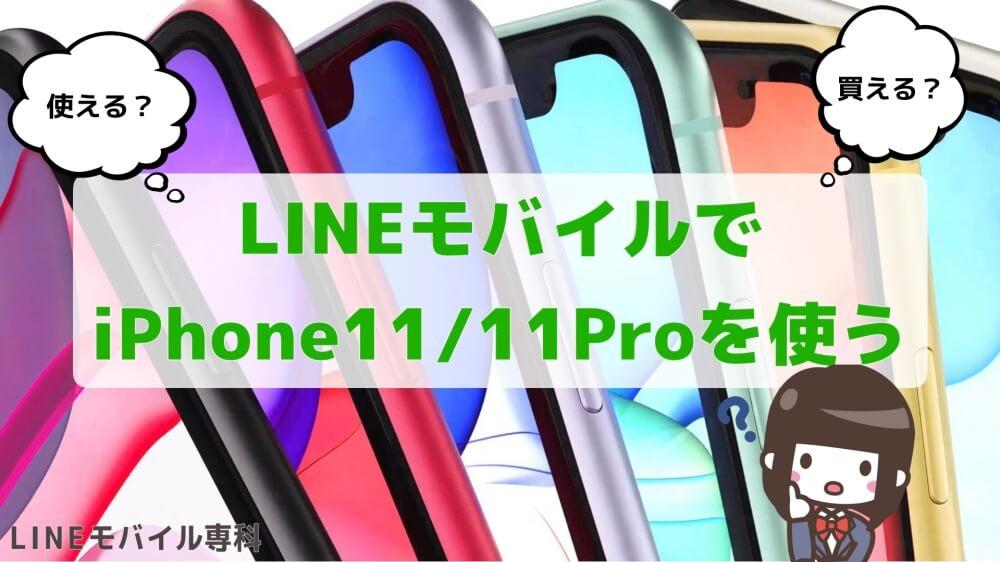 LINEモバイルでIPhone11/11Proは使える?