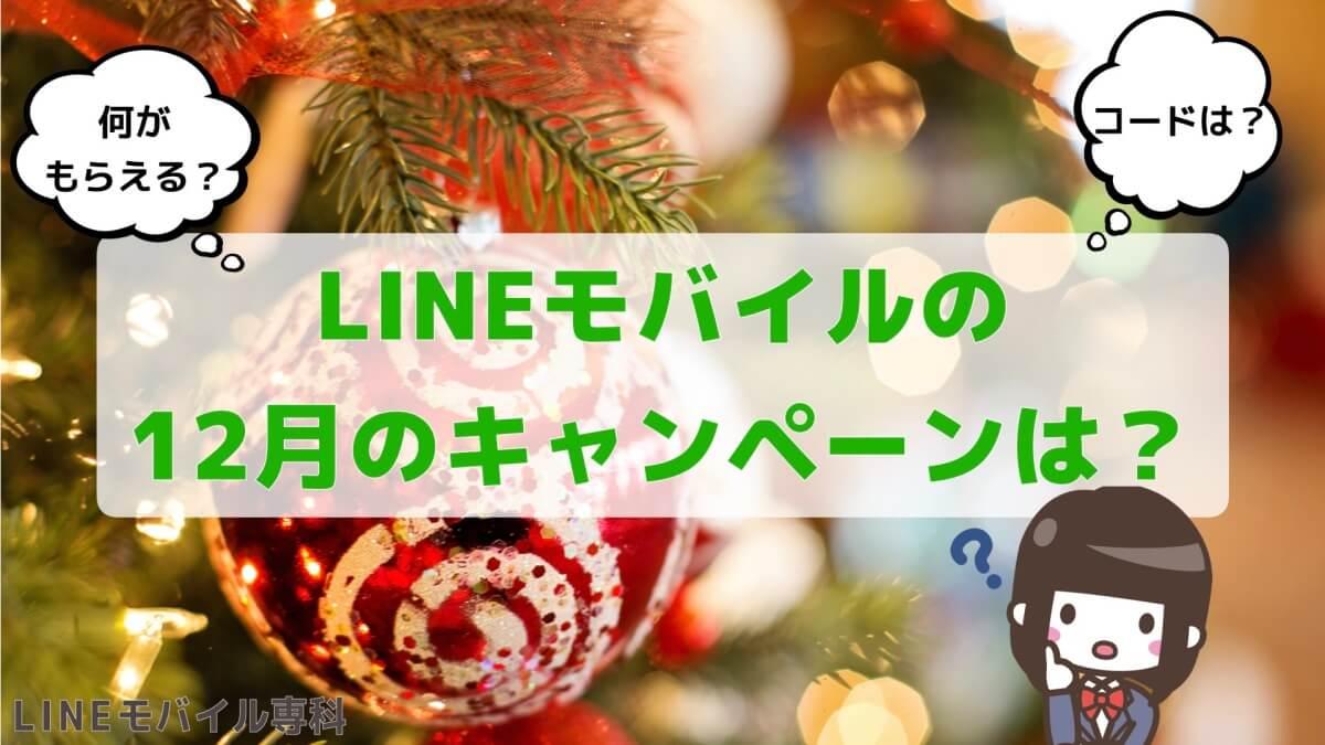 LINEモバイルの19年12月の最新キャンペーンまとめ