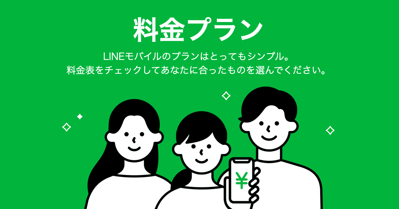 LINEモバイルが新プラン開始