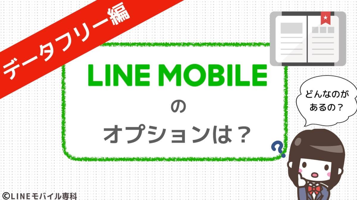 LINEモバイルのデータフリー系オプション