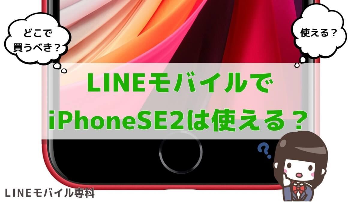 LINEモバイルでiPhoneSE2は使える?
