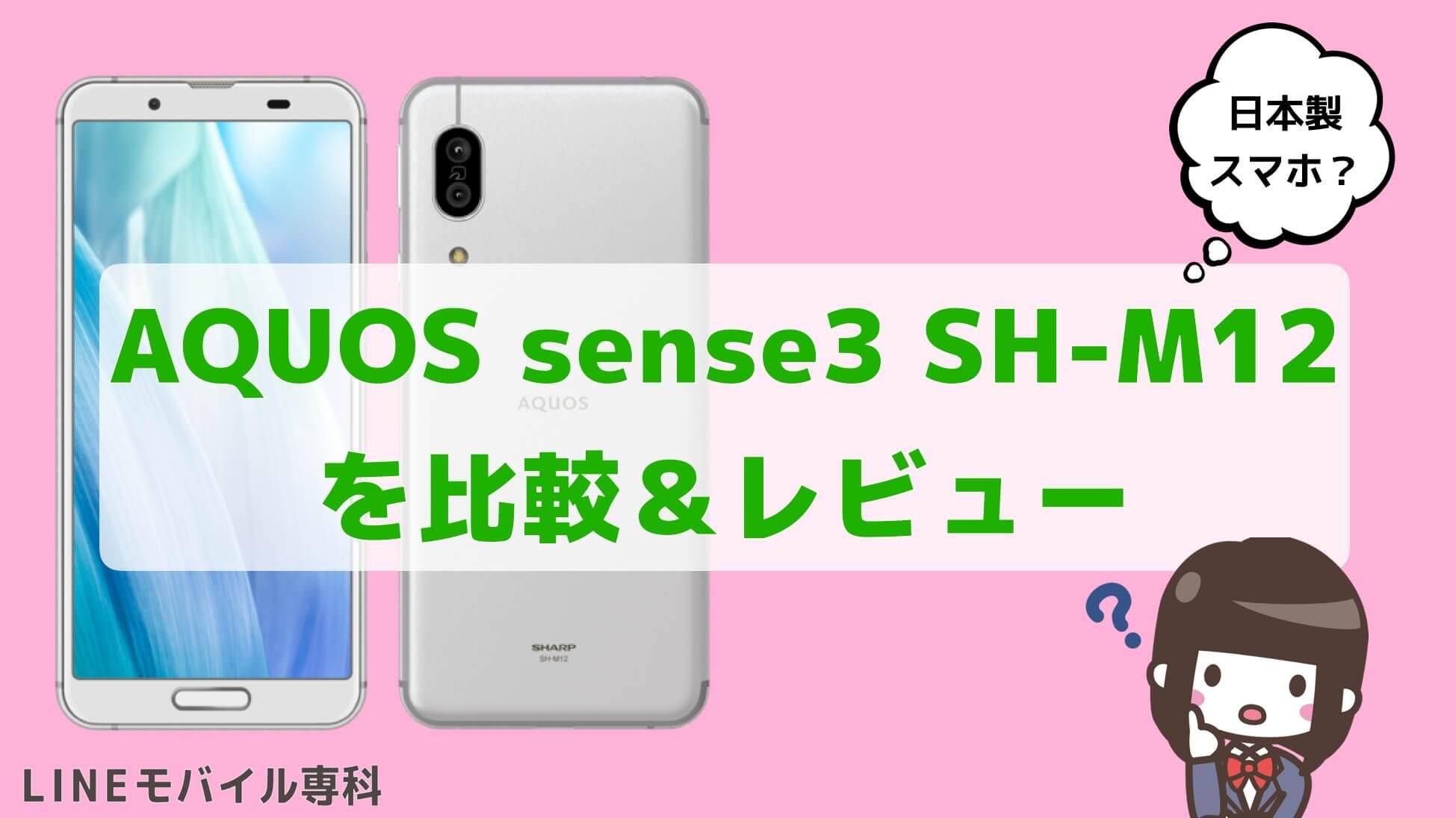 AQUOS sense3 SH-M12のレビュー