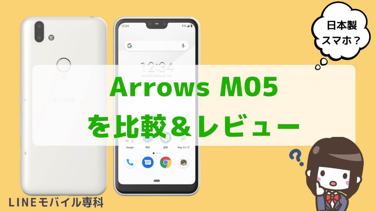 LINEモバイルのArrows M05