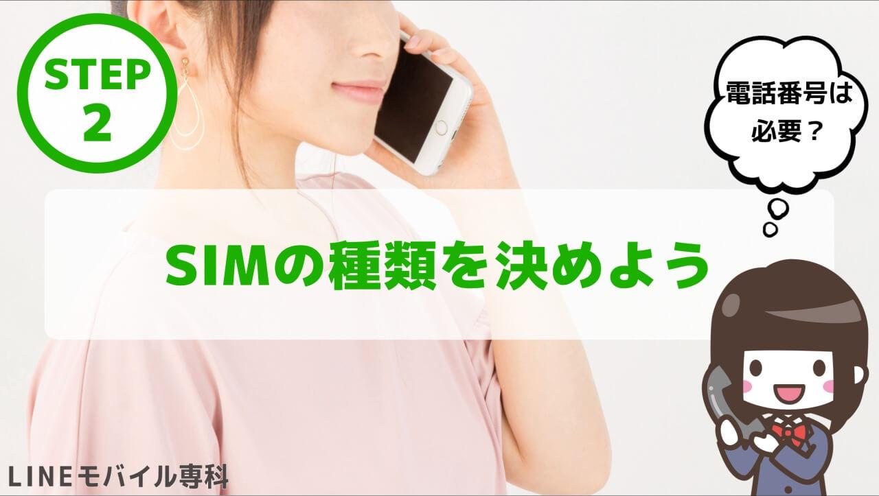 LINEモバイルのSIMの種類を選ぶ