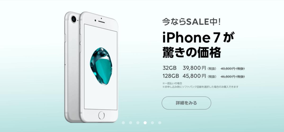 LINEモバイルでiPhone7が発売