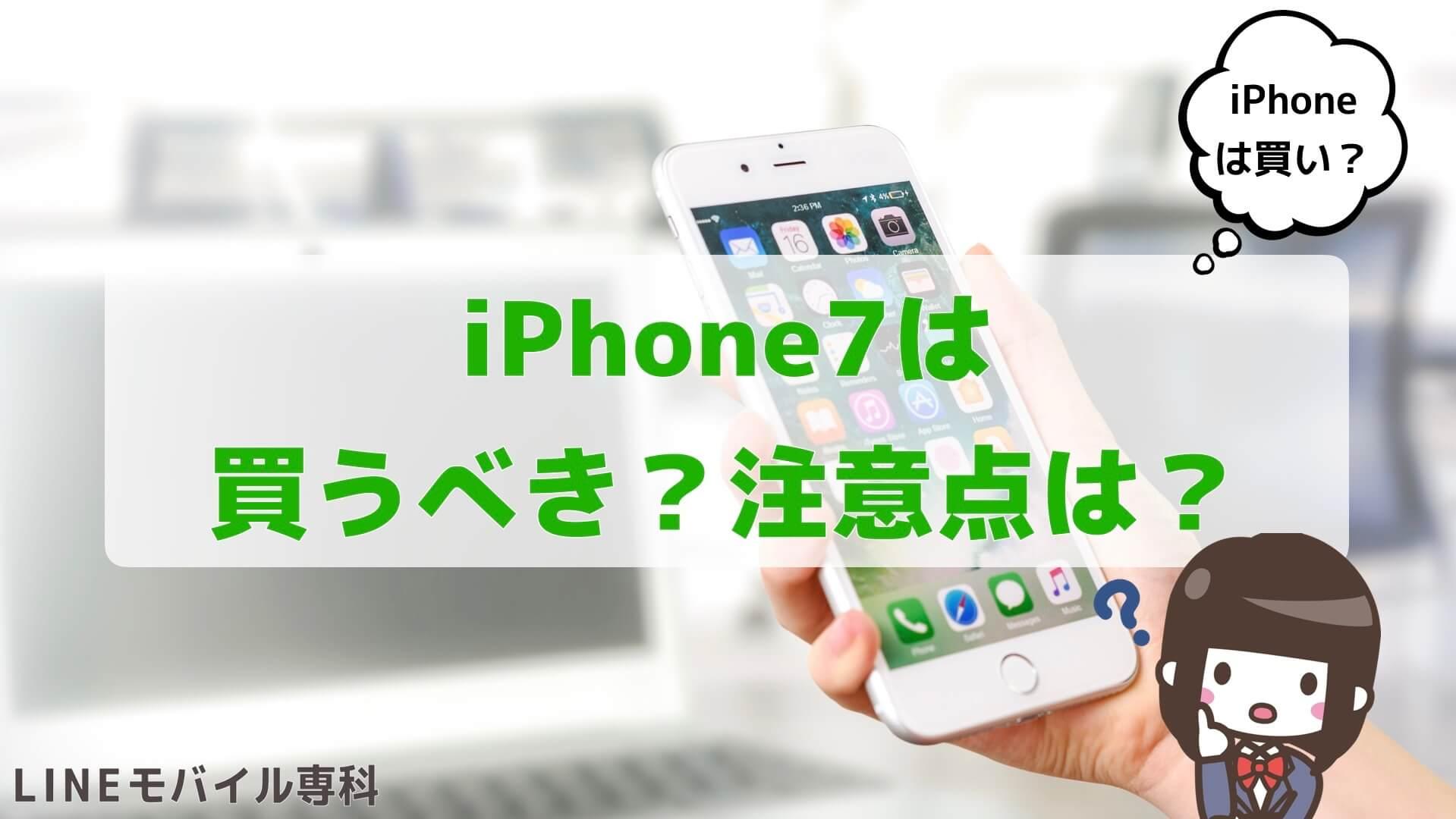 LINEモバイルのiPhone7は安い?