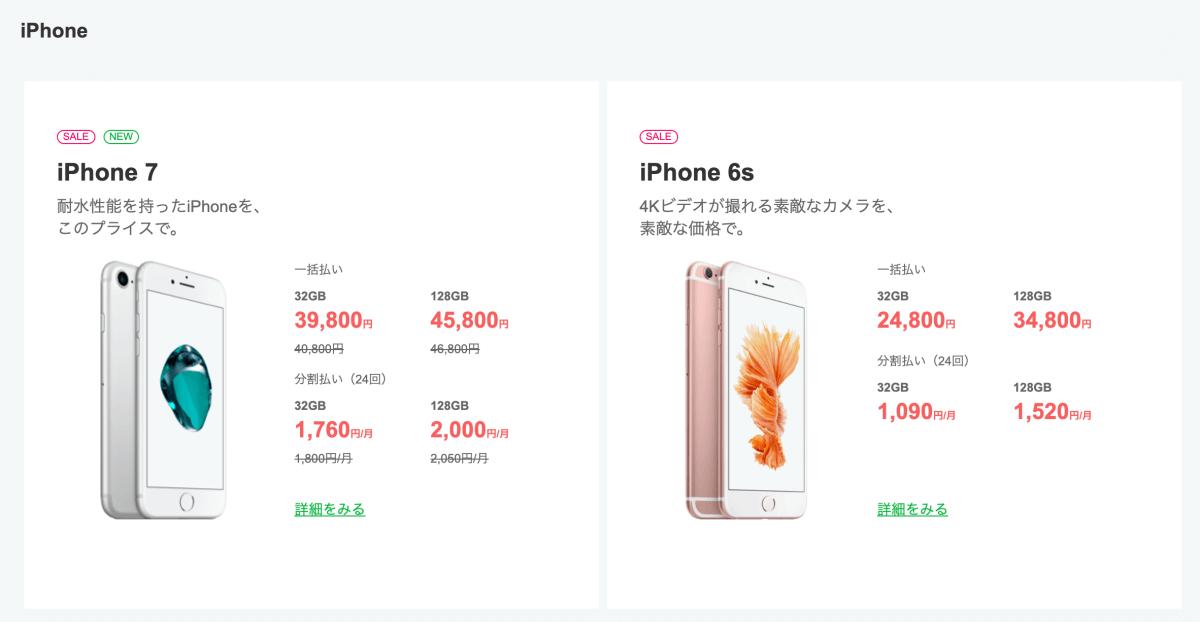 LINEモバイルで販売しているiPhone