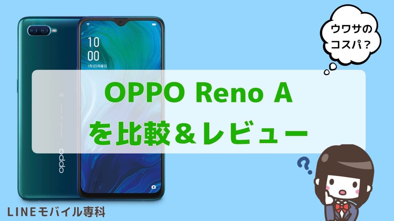 OPPO Reno Aを評価&レビュー