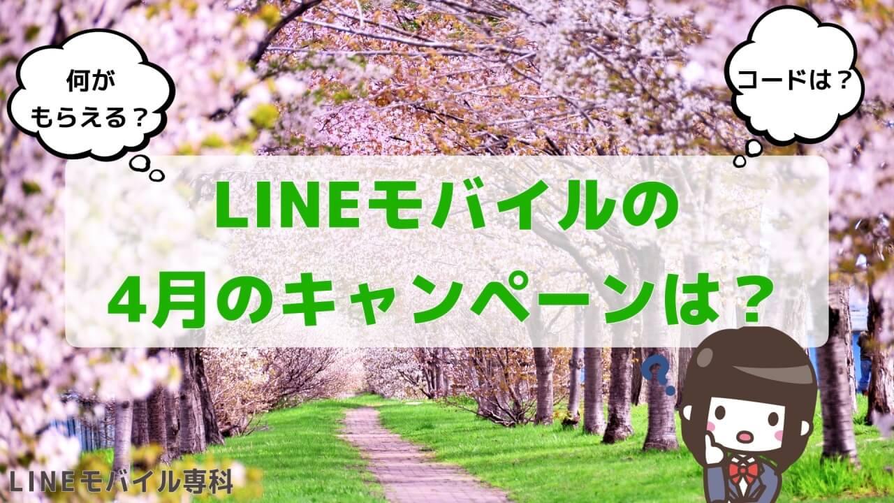 LINEモバイルの2020年4月の最新キャンペーンまとめ