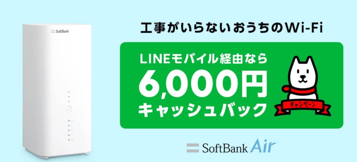 LINEモバイルはソフトバンクAirを申し込むとお得