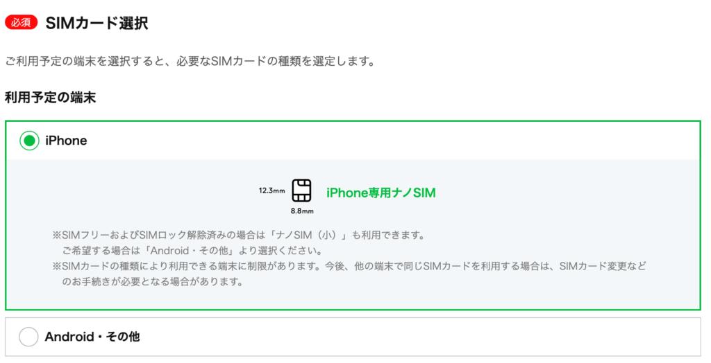 iPhoneSEのためのSIMカードサイズ