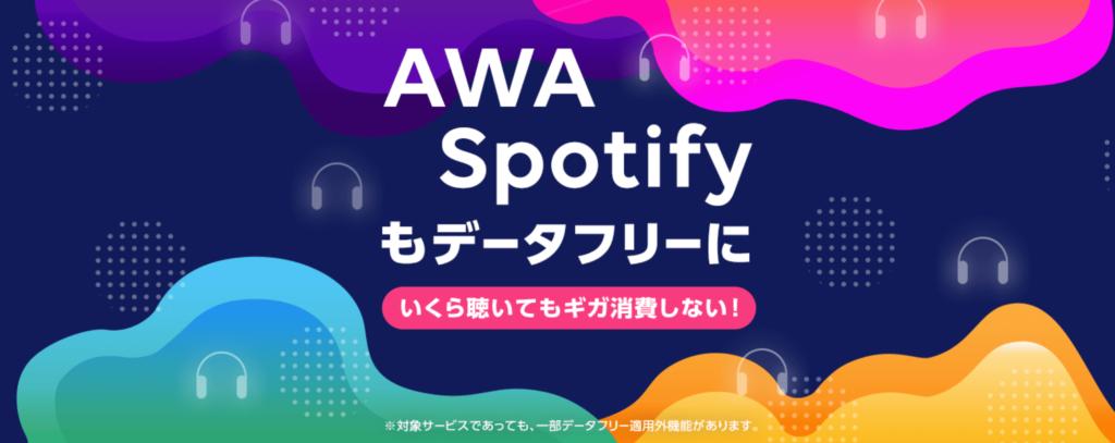 SNS音楽データフリーにAWAとSpotifyが追加