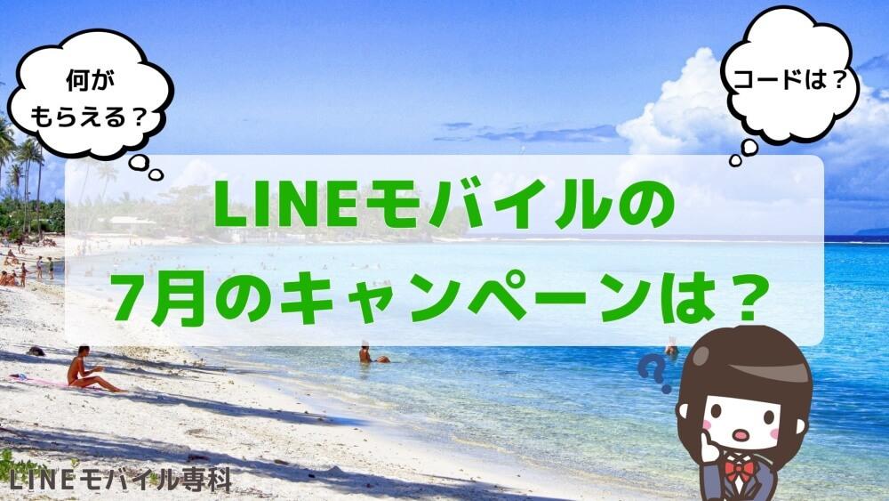 LINEモバイルの2020年7月の最新キャンペーンまとめ