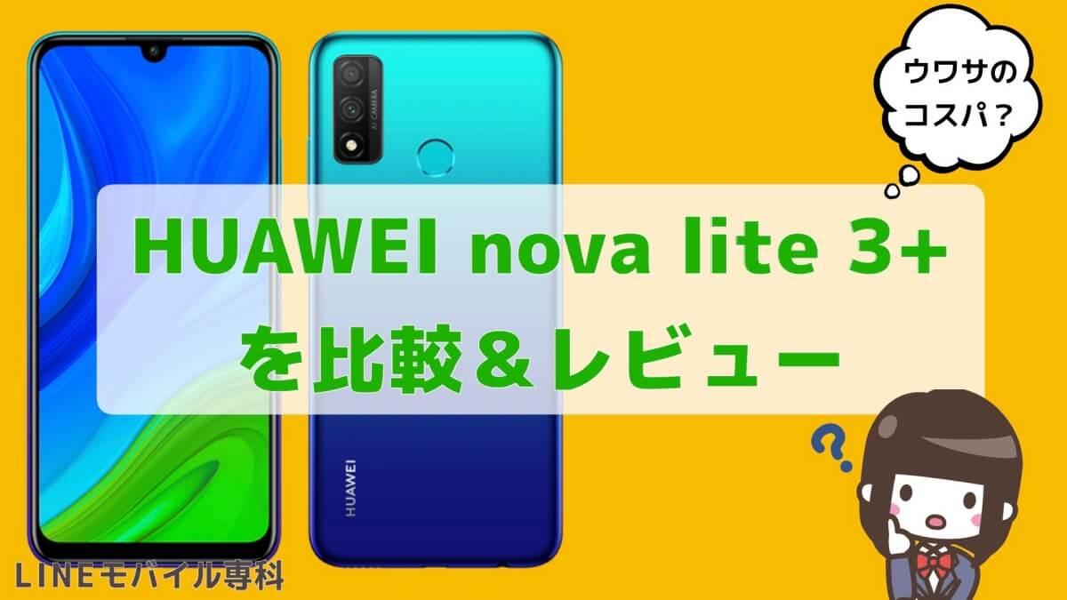 HUAWEI nova lite 3+
