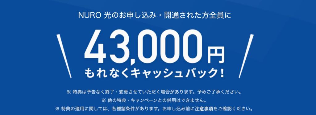 43000円キャッシュバックキャンペーン