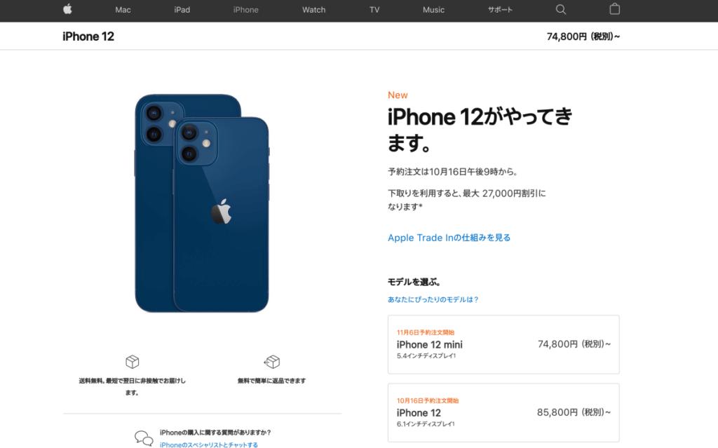 iPhone12を買うならAppleStoreへ