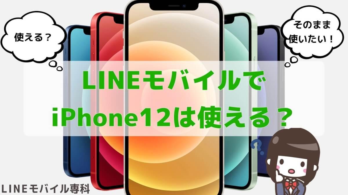 LINEモバイルでiPhone12は使える?