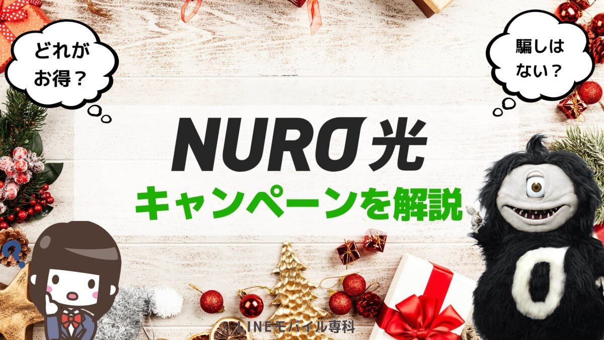 選べるNURO光のキャンペーンを特典マニアが解説!