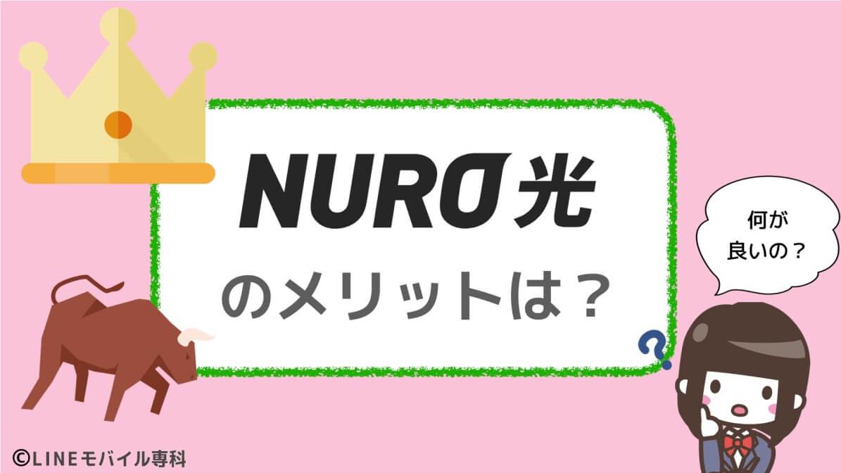 NURO光のメリット