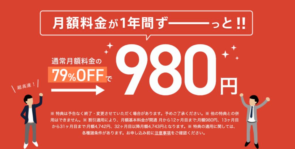 1年間ずーーっと980円キャンペーン