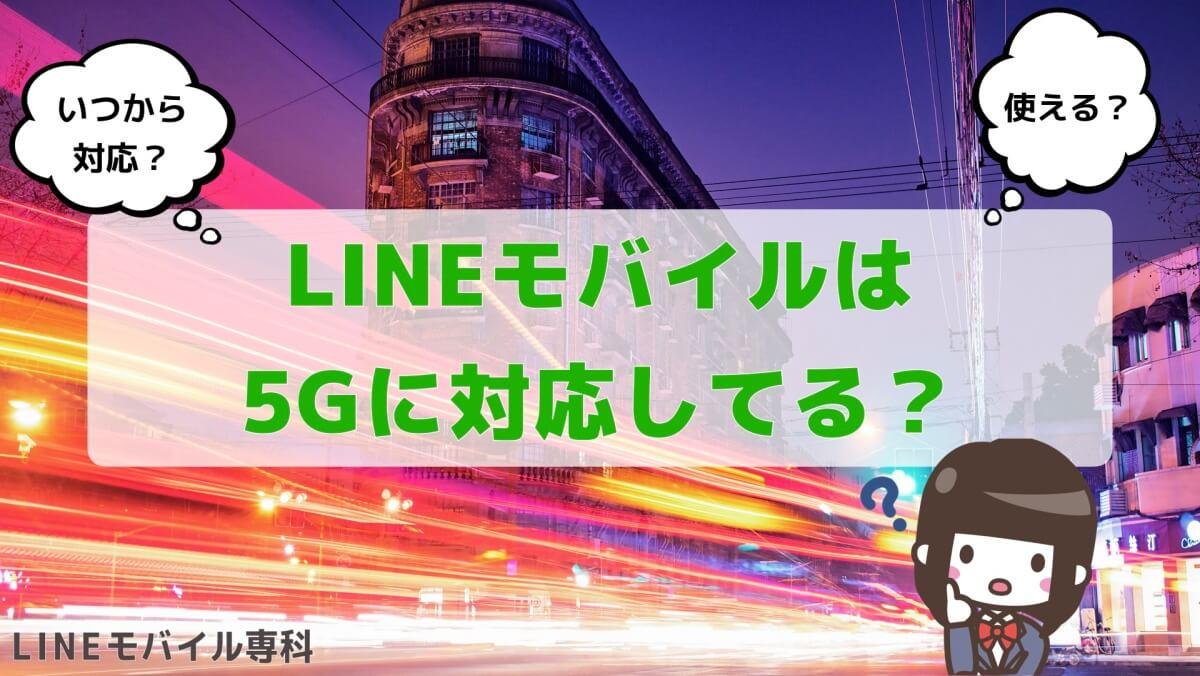 LINEモバイルの5G対応はいつ?