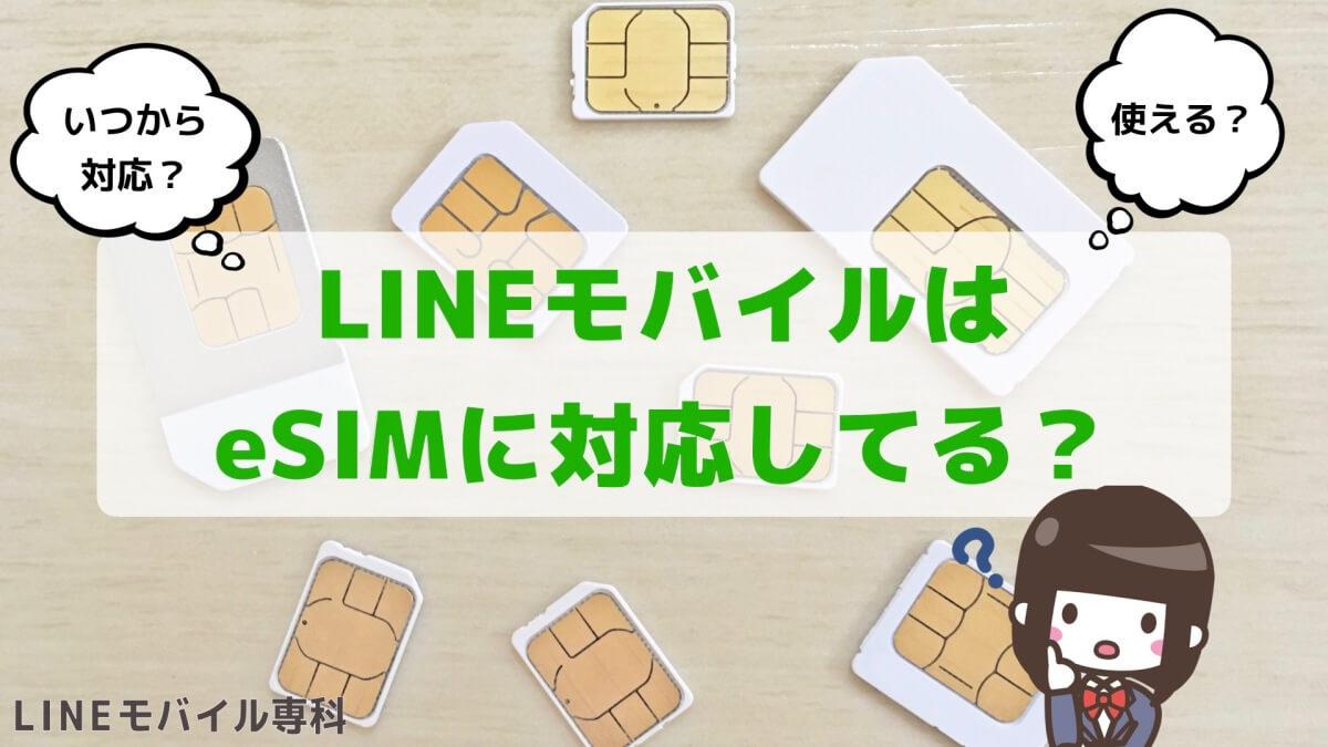 LINEモバイルはeSIMに対応してる?